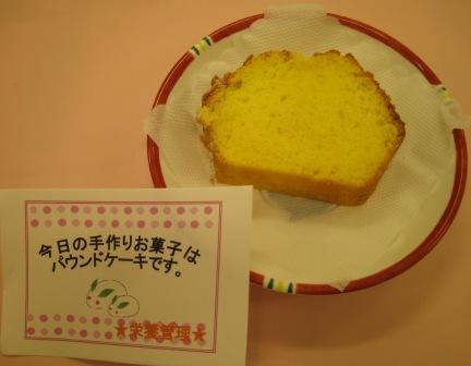 パウンドケーキ.JPG