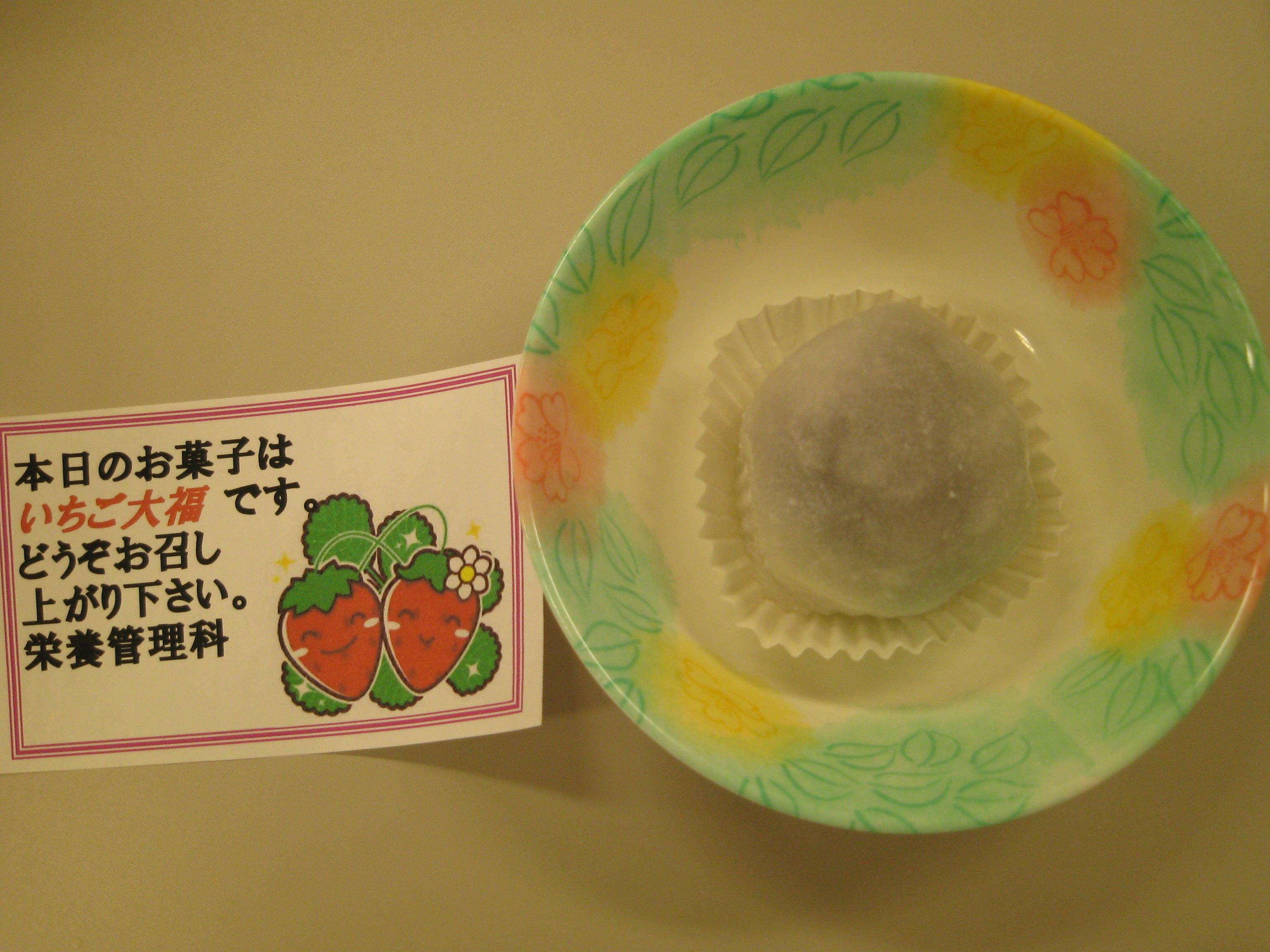 イチゴ大福.JPG